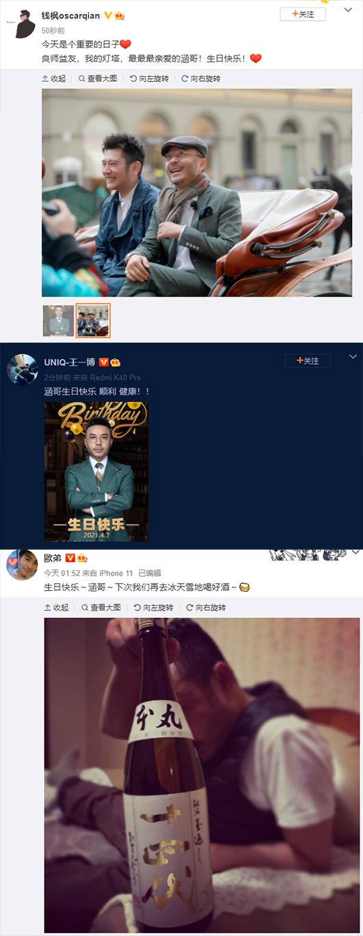 """""""天天兄弟""""王一博钱枫为汪涵庆生 欧弟私下约喝酒"""