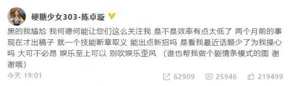 陈卓璇回应评价张雨绮能力普通且自信:断章取义