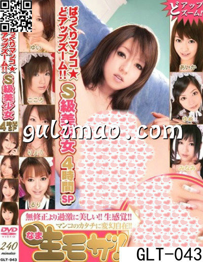 GLT 043