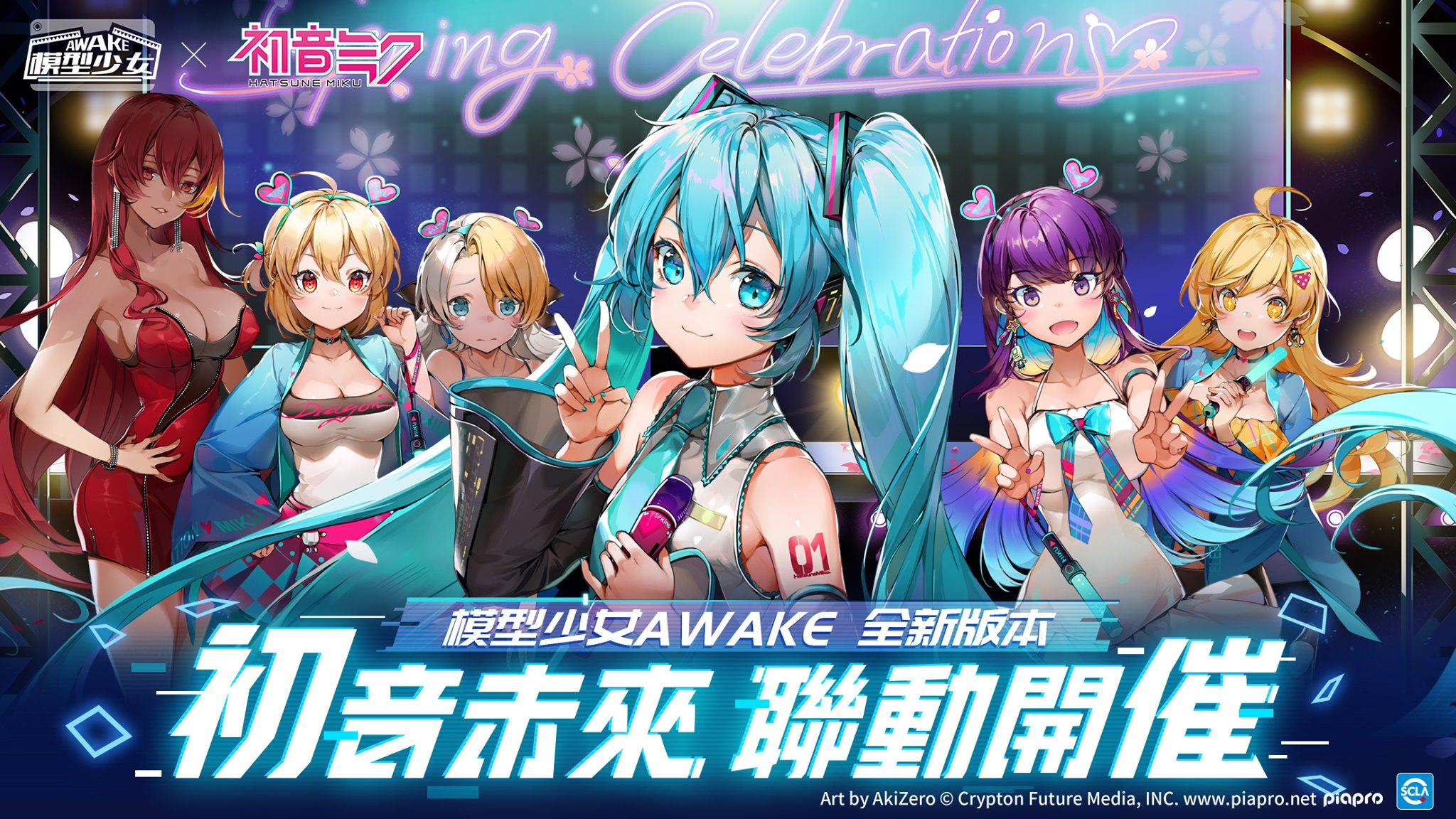初音未来登场!在《模型少女AWAKE》等你一同欢庆!