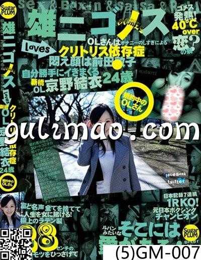 (5)GM 007